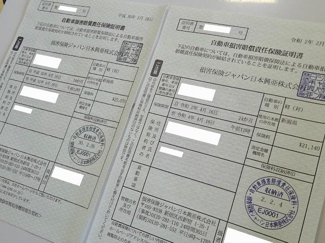 ■自賠責保険料改定のお知らせ■